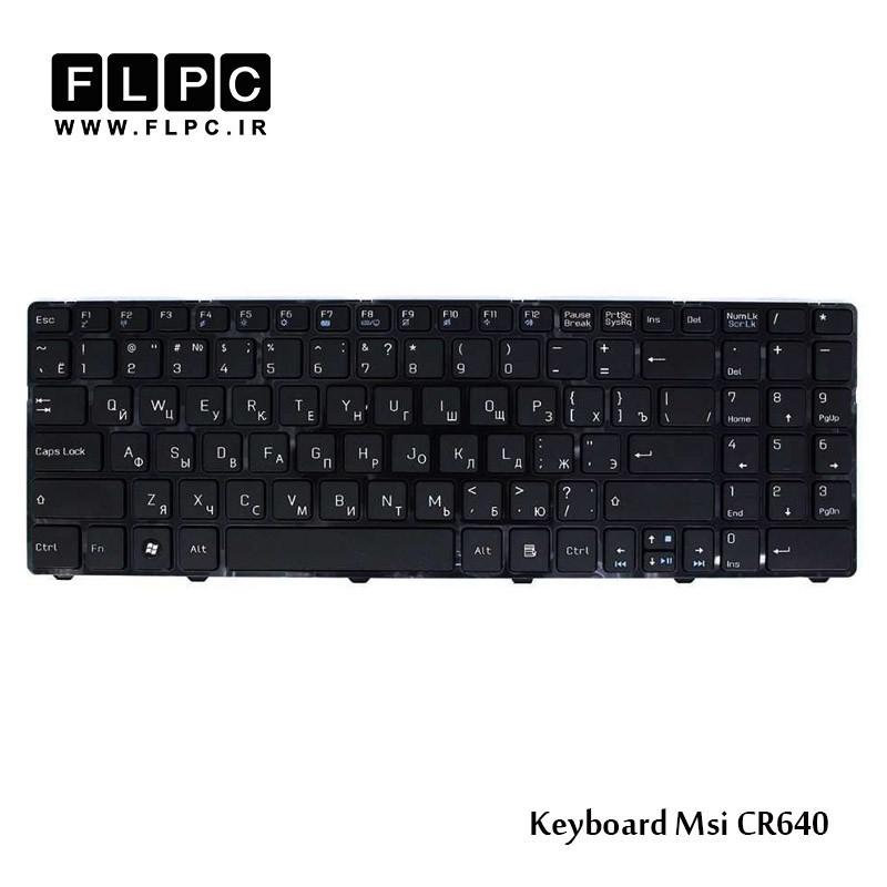 کیبورد لپ تاپ ام اس آی (اینتر کوچک) MSI Laptop keyboard CR640