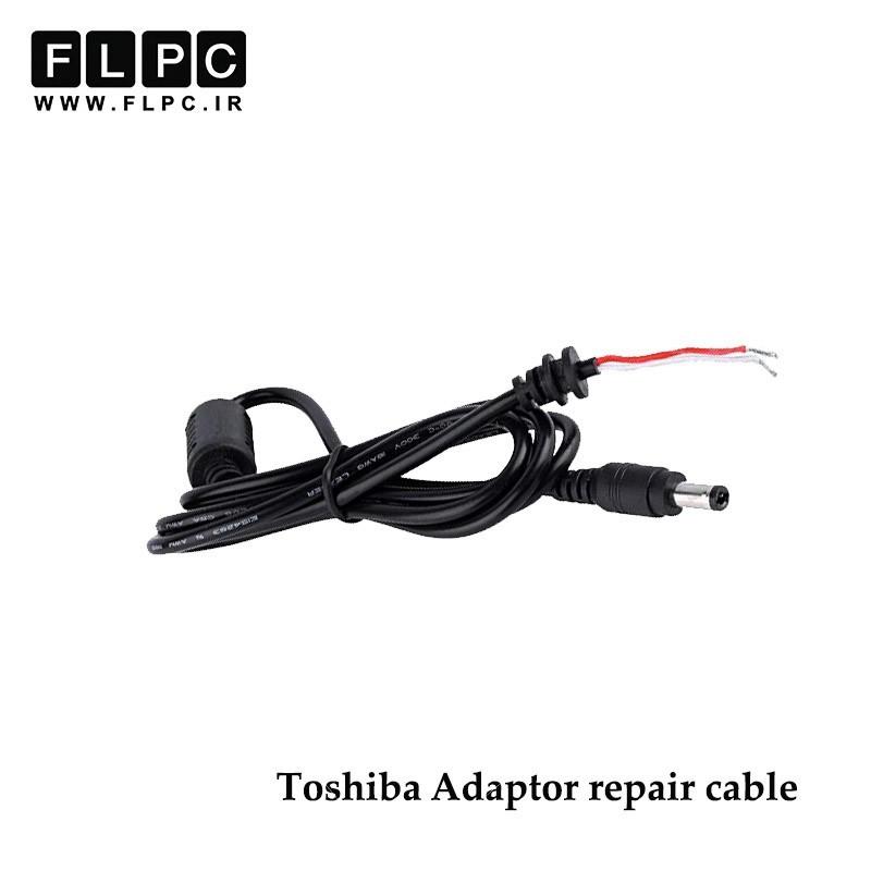 کابل تعمیری آداپتور / شارژر لپ تاپ توشیبا Laptop Adapter Repair Cord for Toshiba
