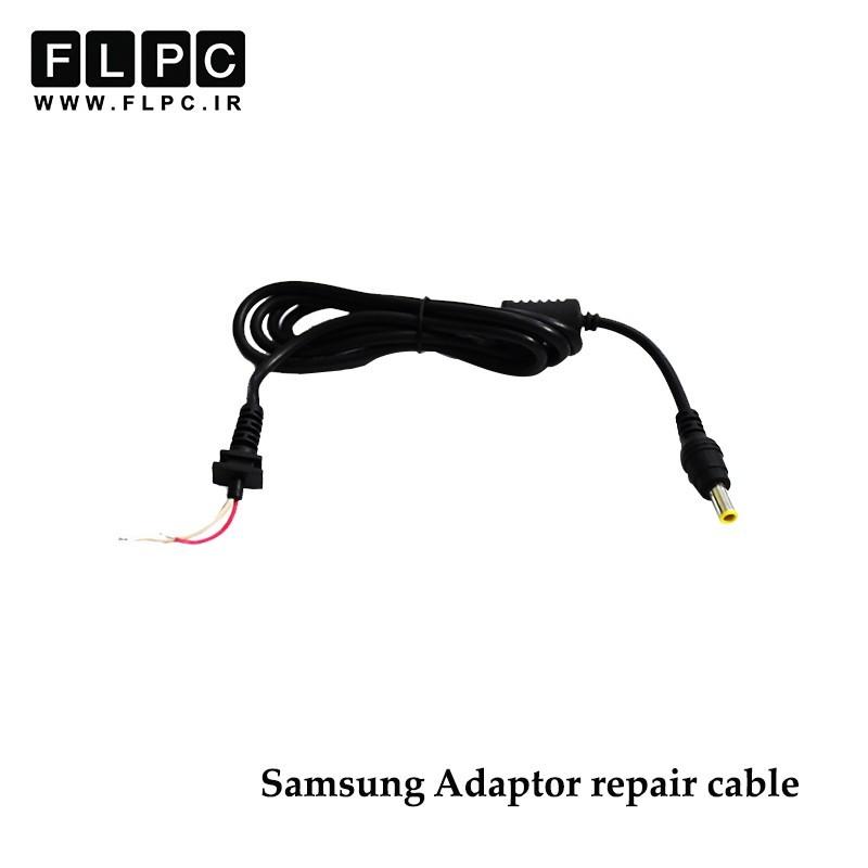 کابل تعمیری شارژر لپ تاپ سامسونگ laptop AC Power Adapter Charger Cable Repair Cord for Samsung