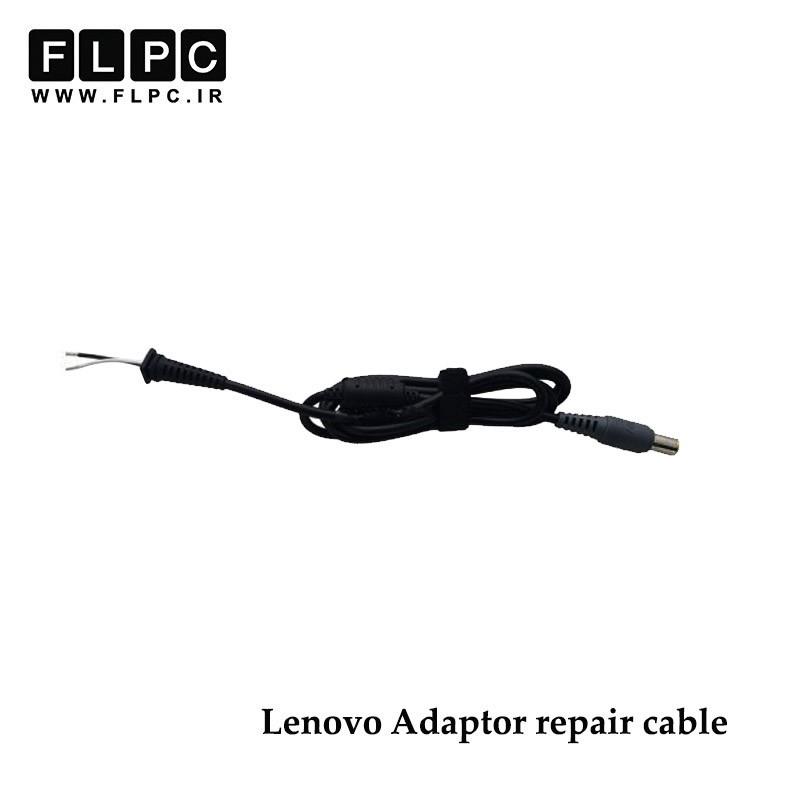 کابل تعمیری آداپتور / شارژر لپ تاپ لنوو سر دلی Laptop Adapter Repair Cord for lenovo