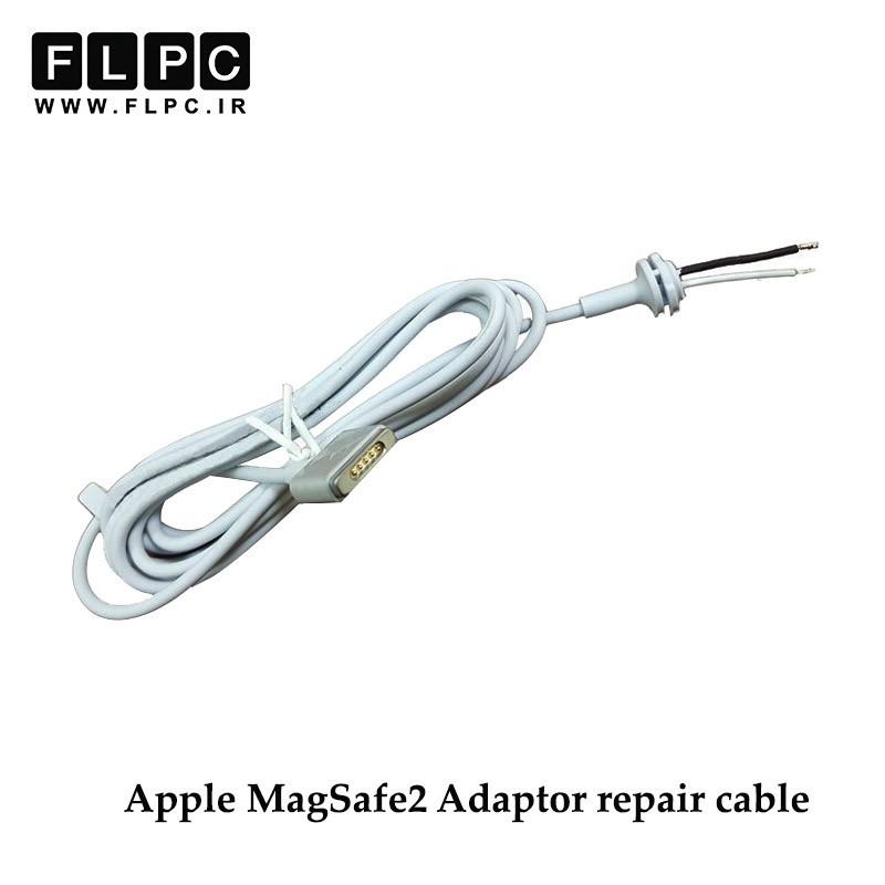 کابل تعمیری آداپتور/ شارژر لپ تاپ اپل مگ سیف2. Adaptor Repair Cable For Apple MagSafe2