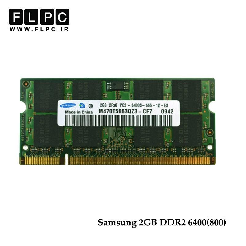 رم لپ تاپ 2 گیگابایت سامسونگ (Samsung Laptop Ram 2GB DDR2 6400 (800