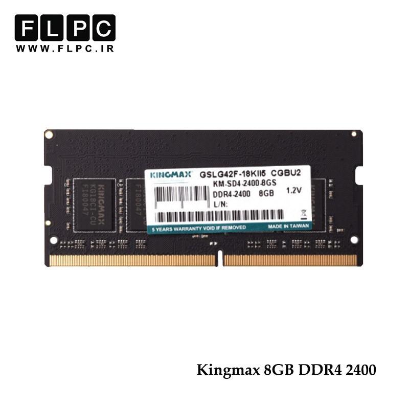 رم لپ تاپ 8 گیگابایت Kingmax Laptop Ram 8GB DDR4 2400