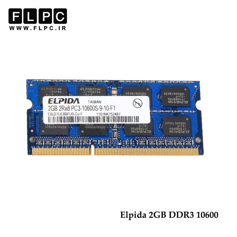 رم لپ تاپ 2 گیگابایت الپیدا 10600 Ram Elpida 2GB DDR3