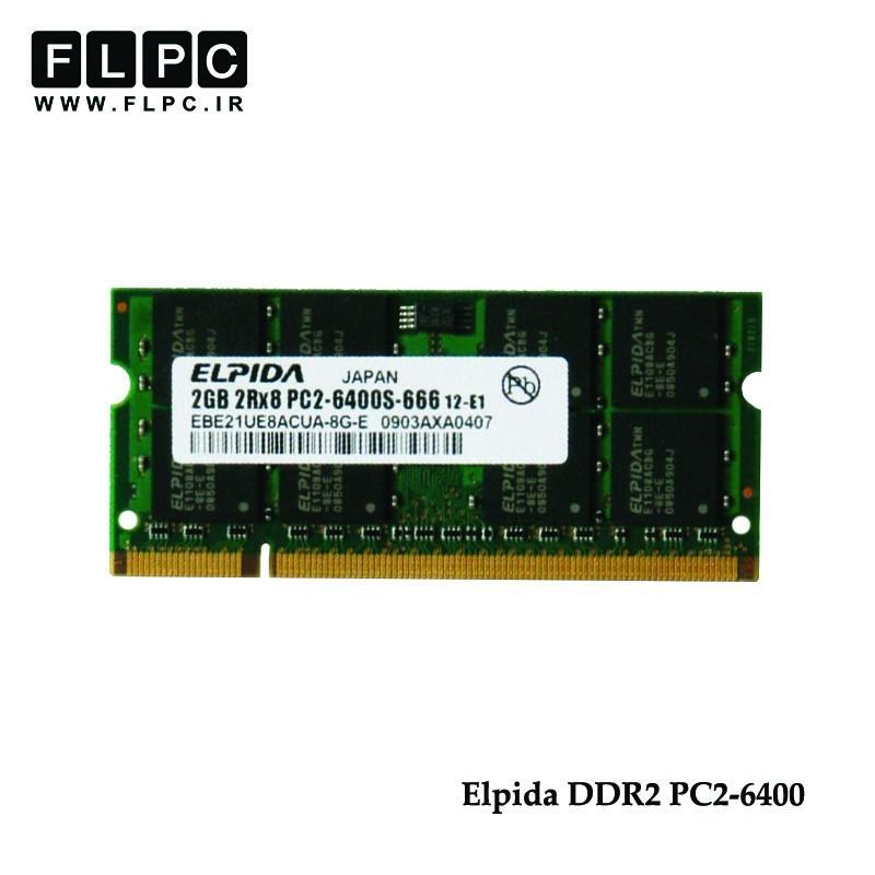 رم لپ تاپ 2 گیگابایت الپیدا Elpida Laptop Ram 2GB DDR2 PC2-6400
