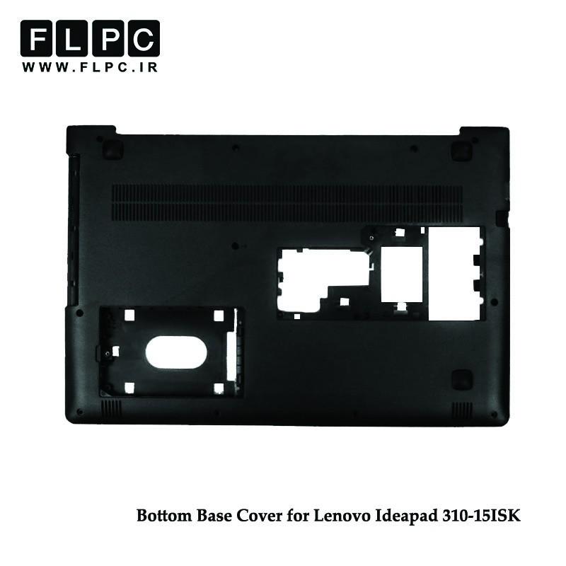 قاب کف لپ تاپ لنوو Lenovo IdeaPad 310-15ISK Laptop Bottom Case _Cover D مشکی