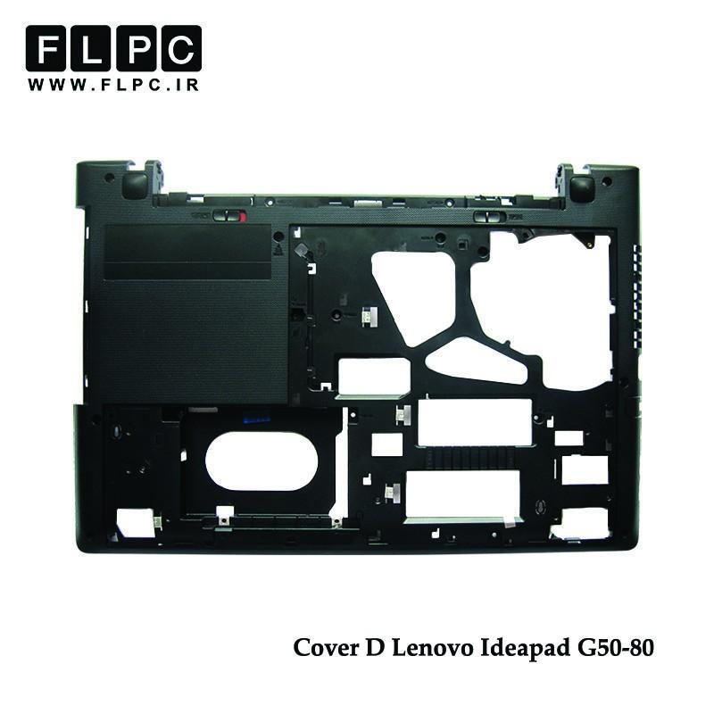 قاب کف لپ تاپ لنوو Lenovo Ideapad G50-80 Laptop Bottom Case _Cover D مشکی