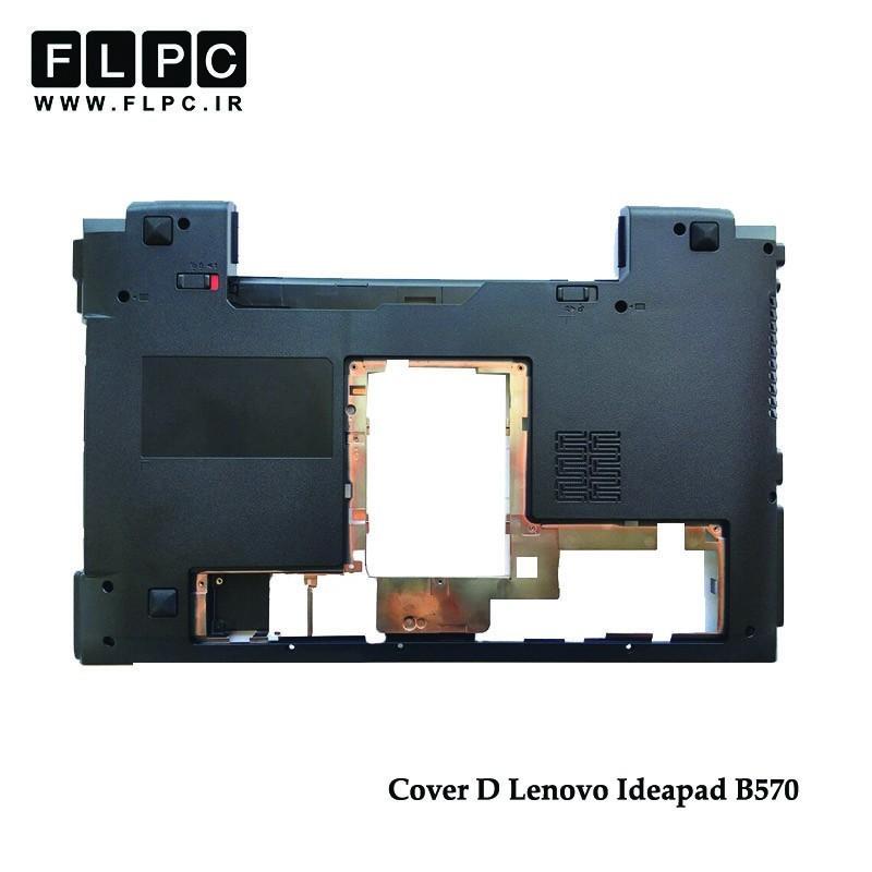 قاب کف لپ تاپ لنوو Lenovo IdeaPad B570 Laptop Bottom Case _Cover D مشکی