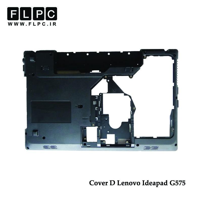 قاب کف لپ تاپ لنوو Lenovo Laptop Bottom Case Cover G575