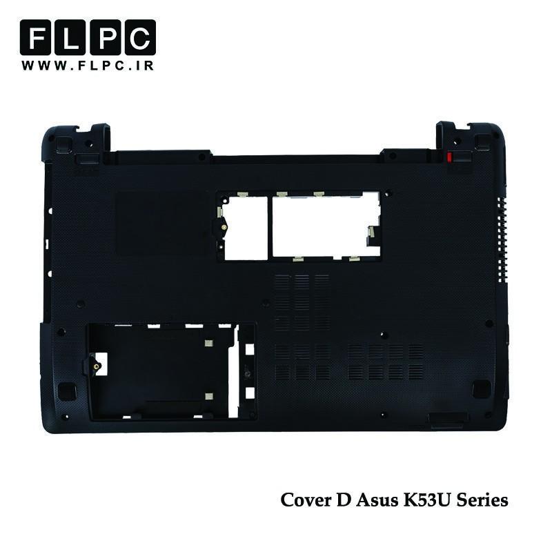 قاب کف لپ تاپ ایسوس Asus K53U Laptop Bottom Case _Cover D مشکی