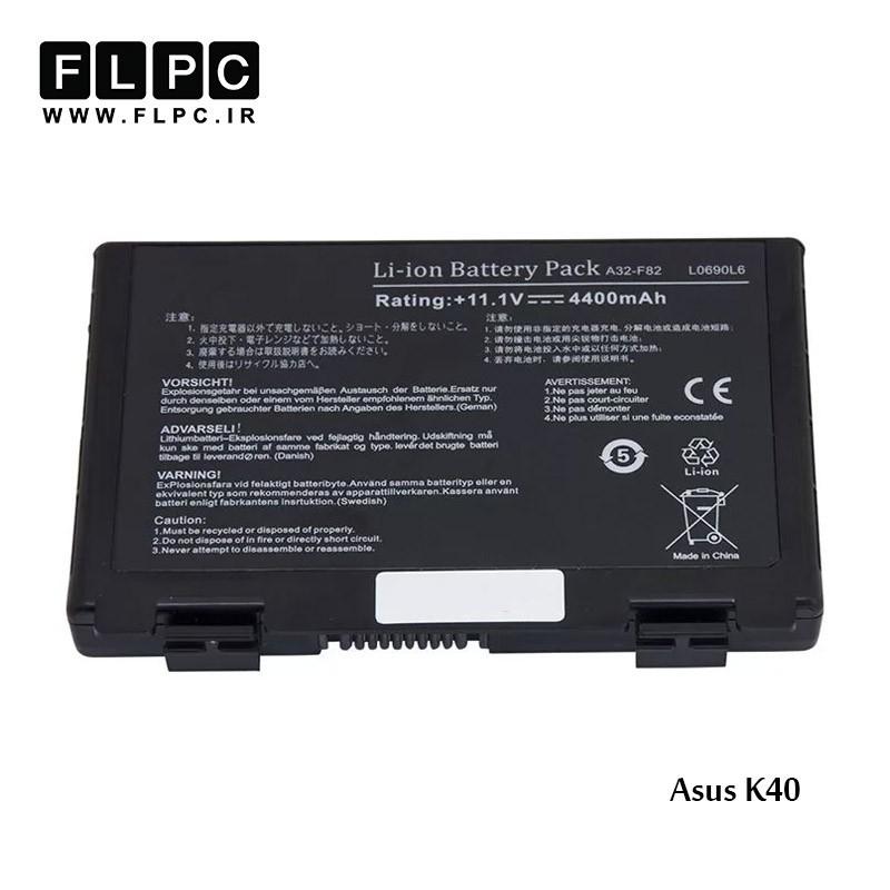 باطری لپ تاپ ایسوس Asus Laptop battery K40 -6cell