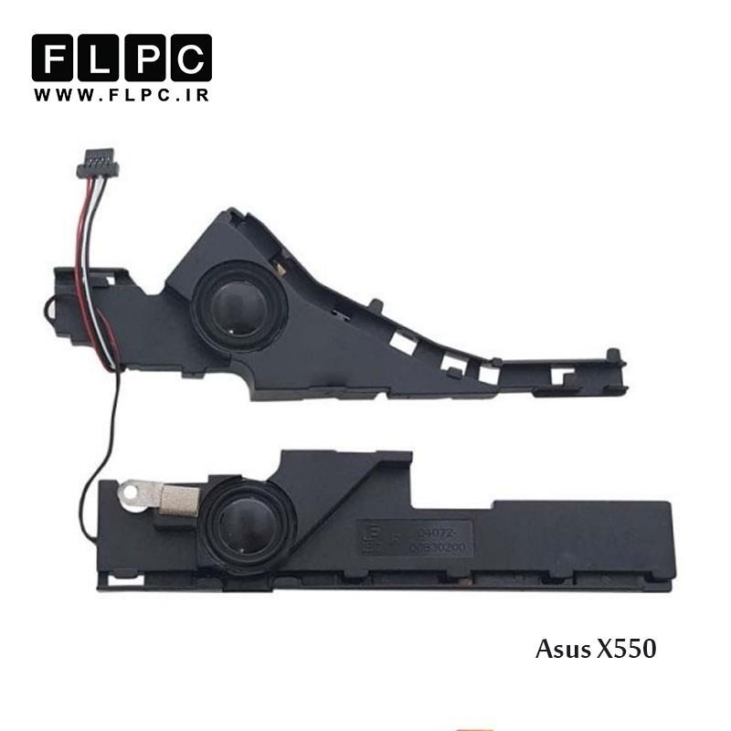 اسپیکر لپ تاپ X550 ایسوس / Speaker For Asus Laptop X550