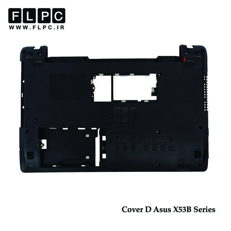 قاب کف لپ تاپ ایسوس Asus Laptop Bottom Case (Cover D) X53B