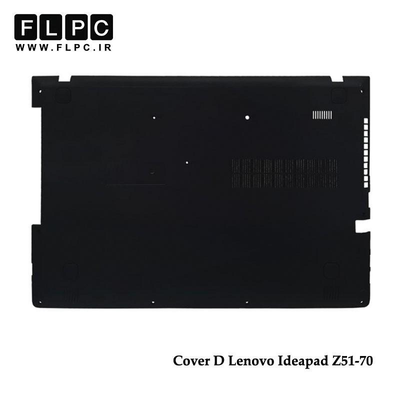 قاب کف لپ تاپ لنوو Lenovo IdeaPad Z51-70 Laptop Bottom Case _Cover D مشکی