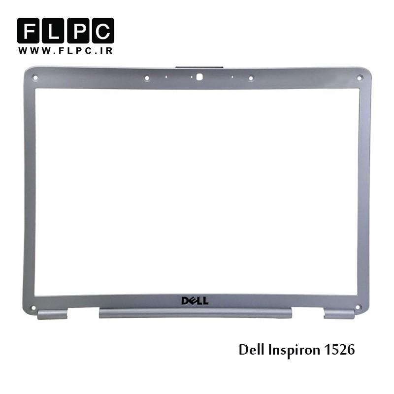 قاب جلو ال سی دی لپ تاپ دل Dell Inspiron 1526 Laptop Screen Bezel _Cover B نقره ای