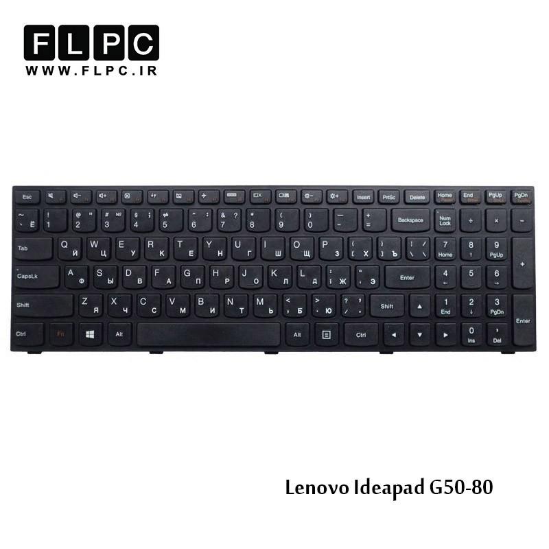 کیبورد لپ تاپ لنوو G50-80 مشکی-بافریم Lenovo Ideapad G50-80 Laptop Keyboard