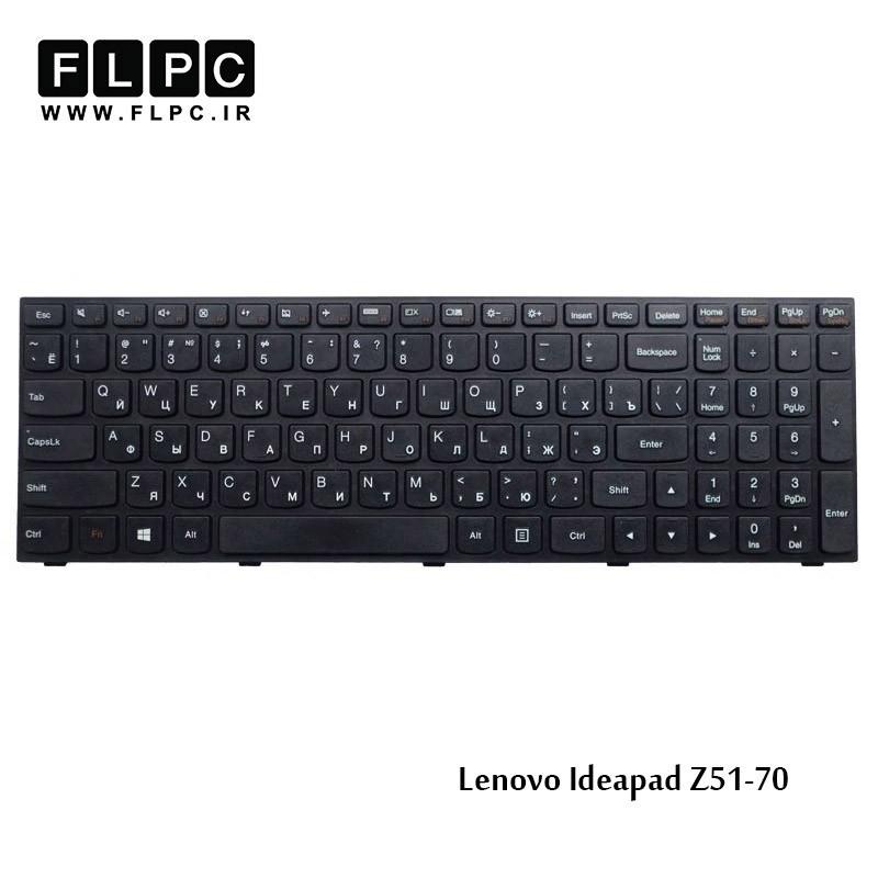 تصویر کیبورد لپ تاپ لنوو Z51-70 مشکی-بافریم Lenovo Ideapad Z51-70 Laptop Keyboard