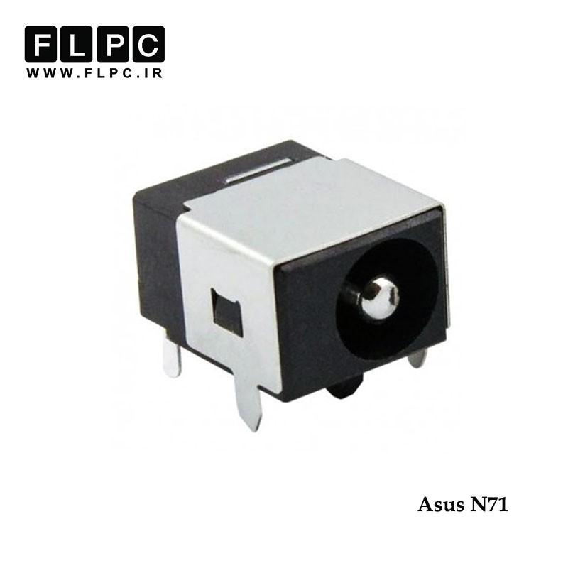 جک برق لپ تاپ ایسوس Asus DC Jack N71 FL042