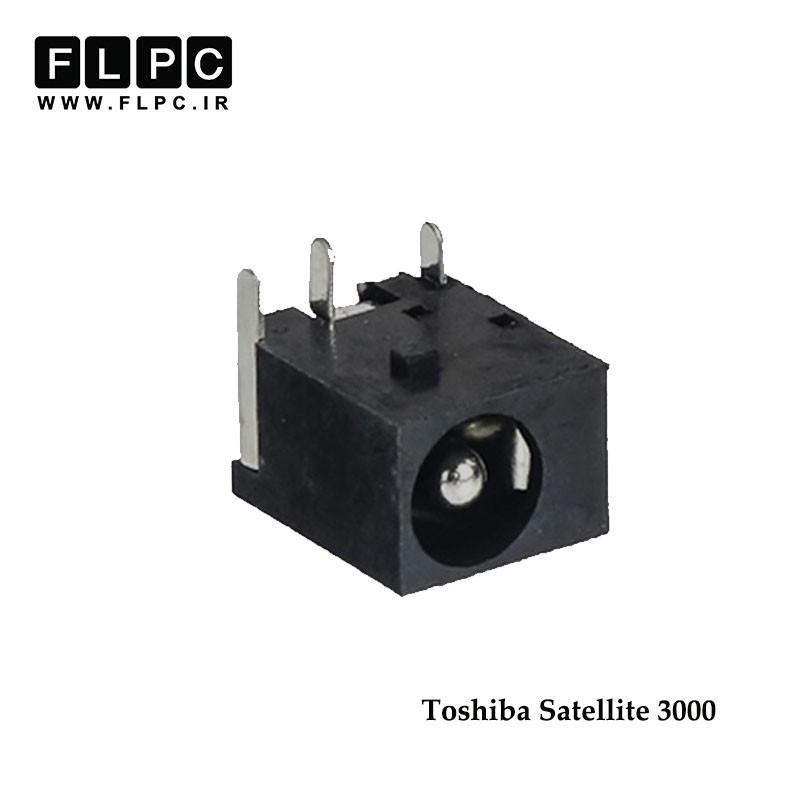 جک برق لپ تاپ توشیبا نرمال خوابیده 3 پایه Toshiba Laptop DC Jack Satellite 3000 FL119