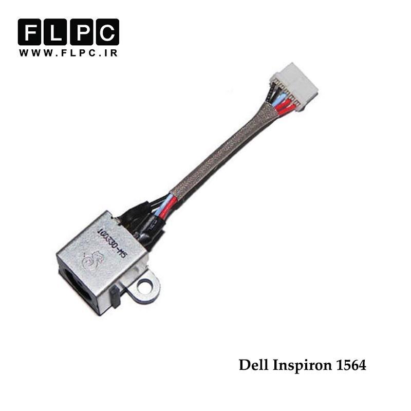 جک برق لپ تاپ دل با کابل Dell DC Power Jack Inspiron 1564