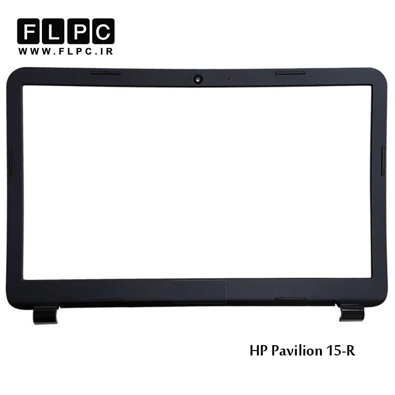 قاب جلو ال سی دی لپ تاپ اچ پی HP Pavilion 15-R Laptop Screen Bezel _Cover B