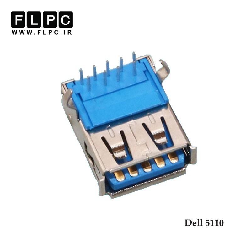 جک لپ تاپ دل Jack Laptop Dell USB3 5110