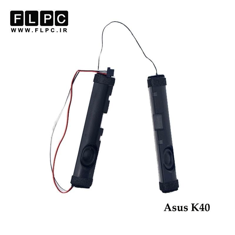 اسپیکر لپ تاپ ایسوس Asus Laptop Speaker K40// K40