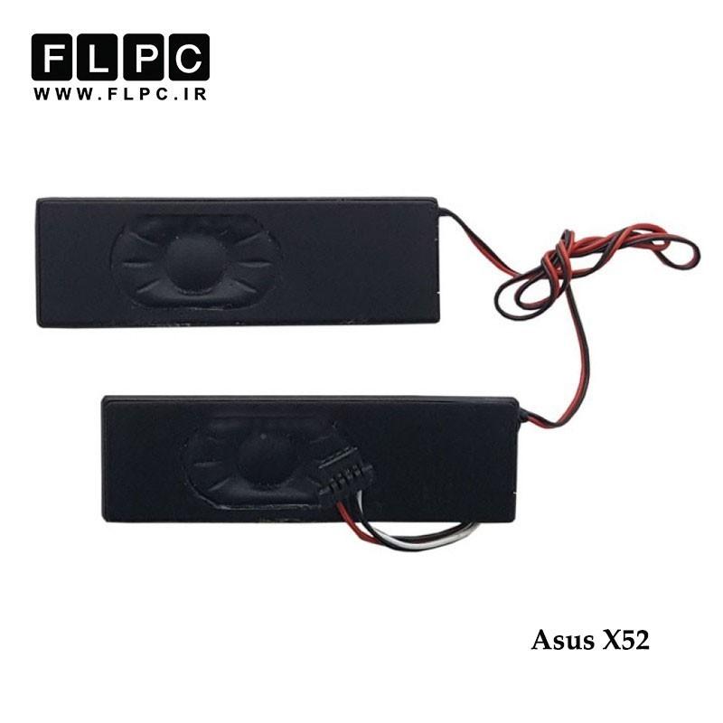 اسپیکر لپ تاپ ایسوس Asus Laptop Speaker X52//X52