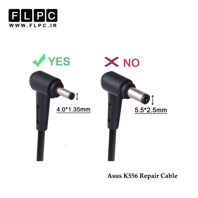 کابل تعمیری آداپتور / شارژر لپ تاپ ایسوس Laptop Adapter Repair Cord for Asus K556
