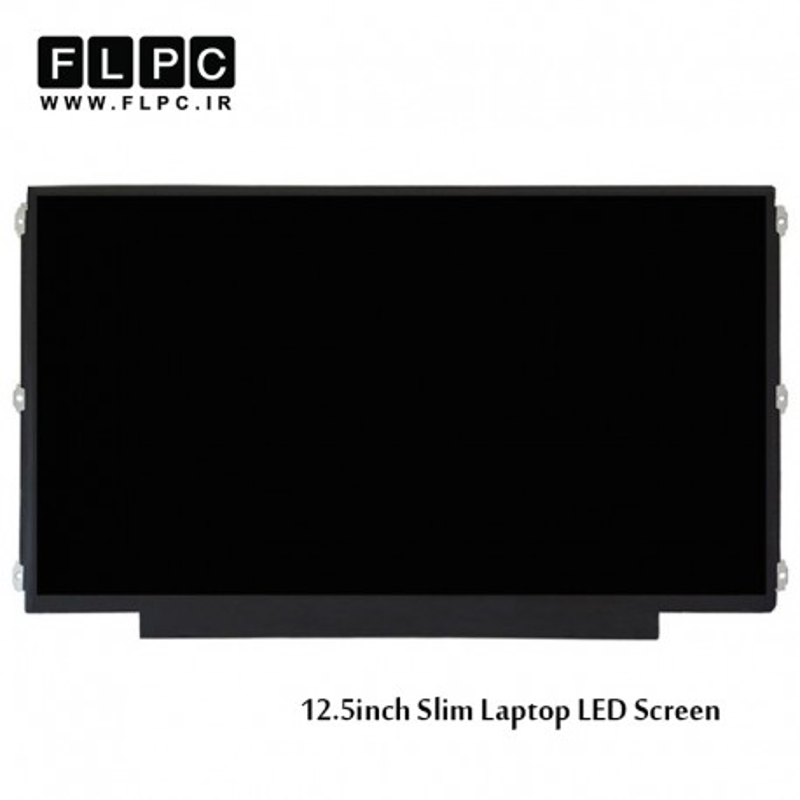 ال ای دی لپ تاپ 12.5 اینچ نازک 40پین / 12.5inch Slim 40pin Laptop LED Screen