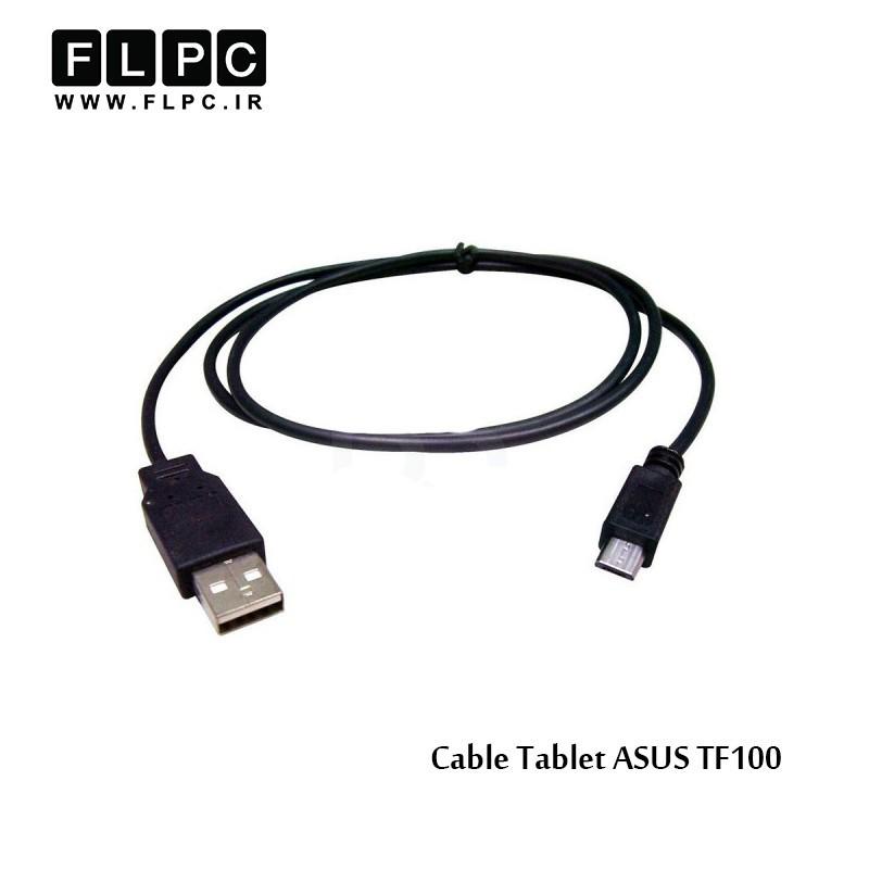 کابل تبلت ایسوس Cable Tablet ASUS TF100