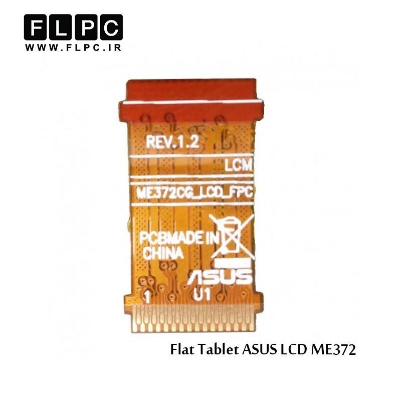 فلت تبلت ایسوس Flat Tablet ASUS LCD ME 372
