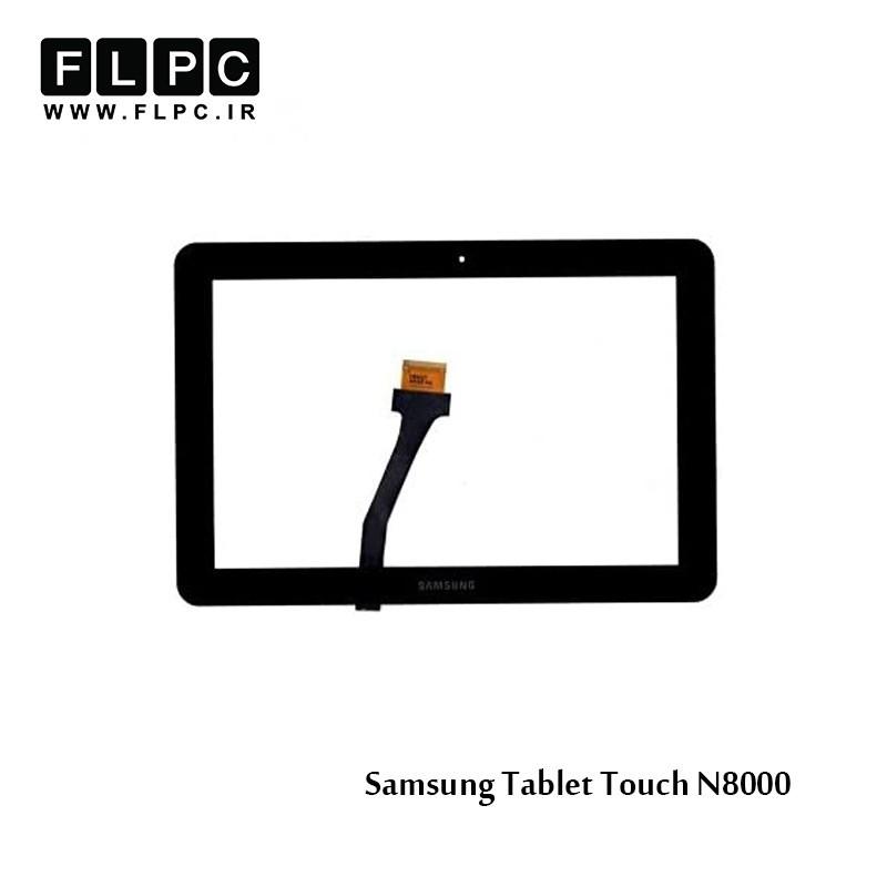 تاچ تبلت سامسونگ Samsung Tablet Touch N8000