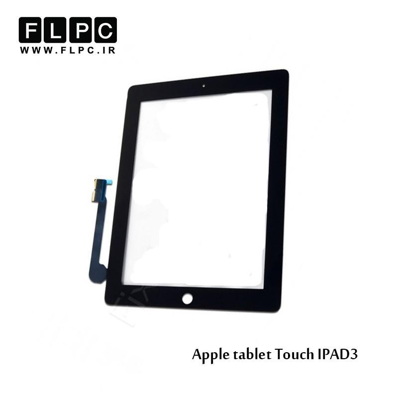 Apple IPAD3 tablet Touch تاچ تبلت اپل