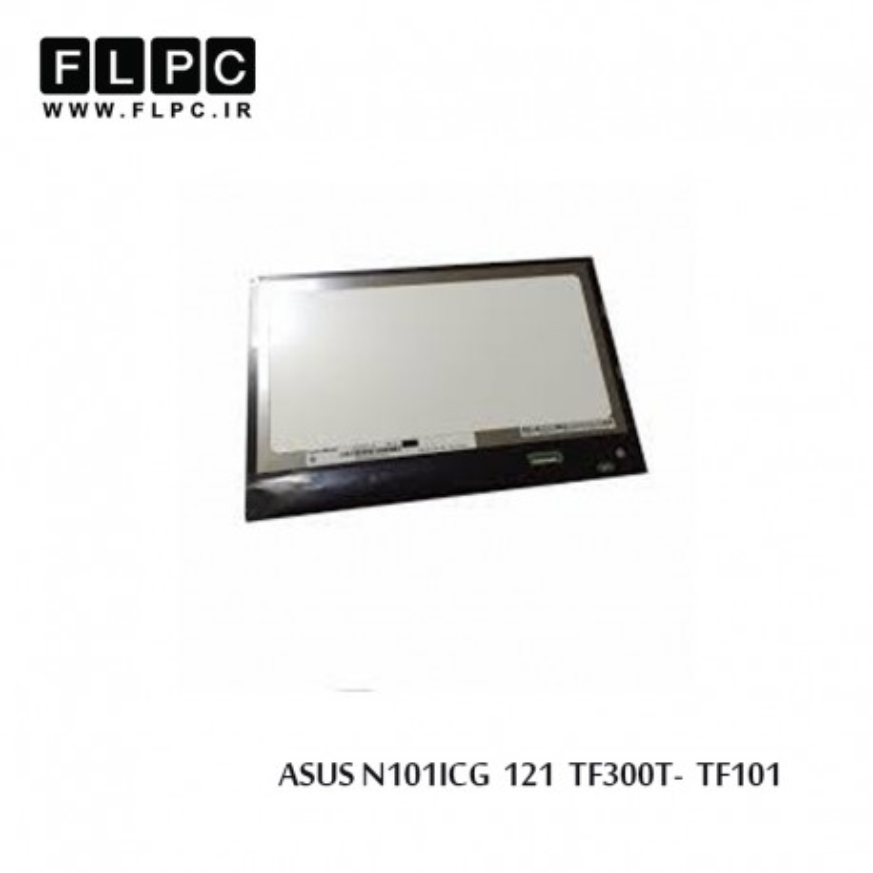 ASUS N101ICG-l21-TF300T-TF101 LCD Tablet Without Frame ال سی دی تبلت ایسوس بدون قاب