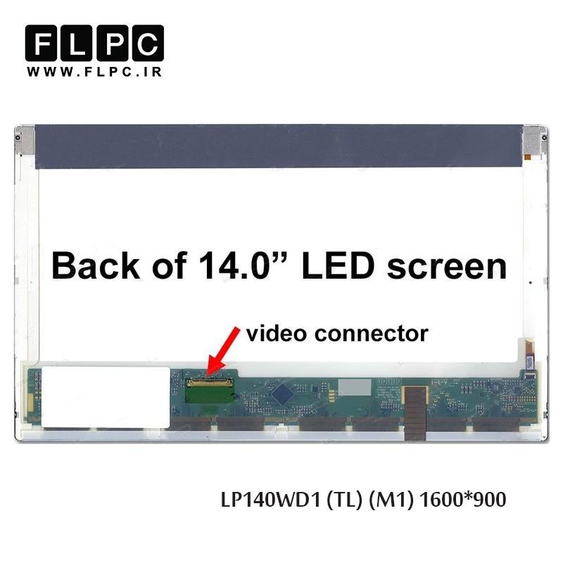 ال ای دی لپ تاپ 14.0 اینچ ضخیم 40پین مات / 14.0inch Thick Matte 40pin LP140WD1(TL)(M1) 1600*900 Laptop LED Screen