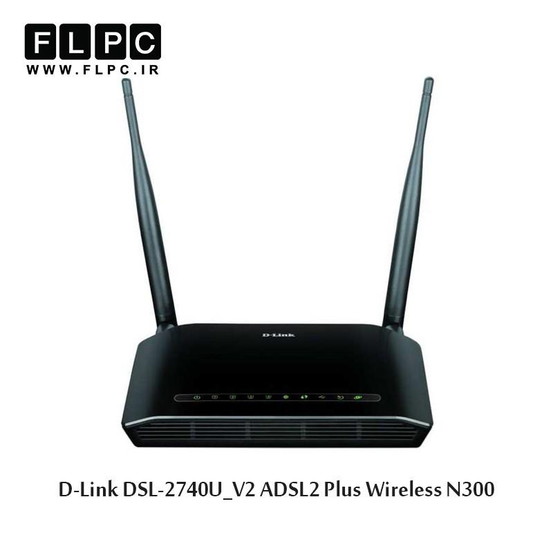مودم روتر ADSL2 Plus بی سیم N300 دی-لینک مدل DSL-2740U_V2