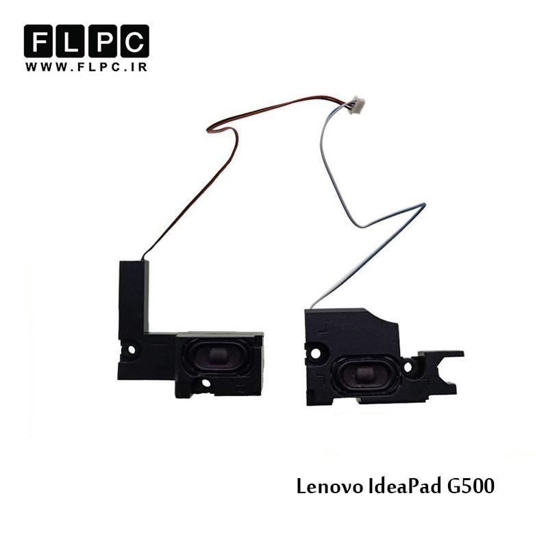 اسپیکر لپ تاپ لنوو Lenovo Laptop Speaker IdeaPad G500/ G500