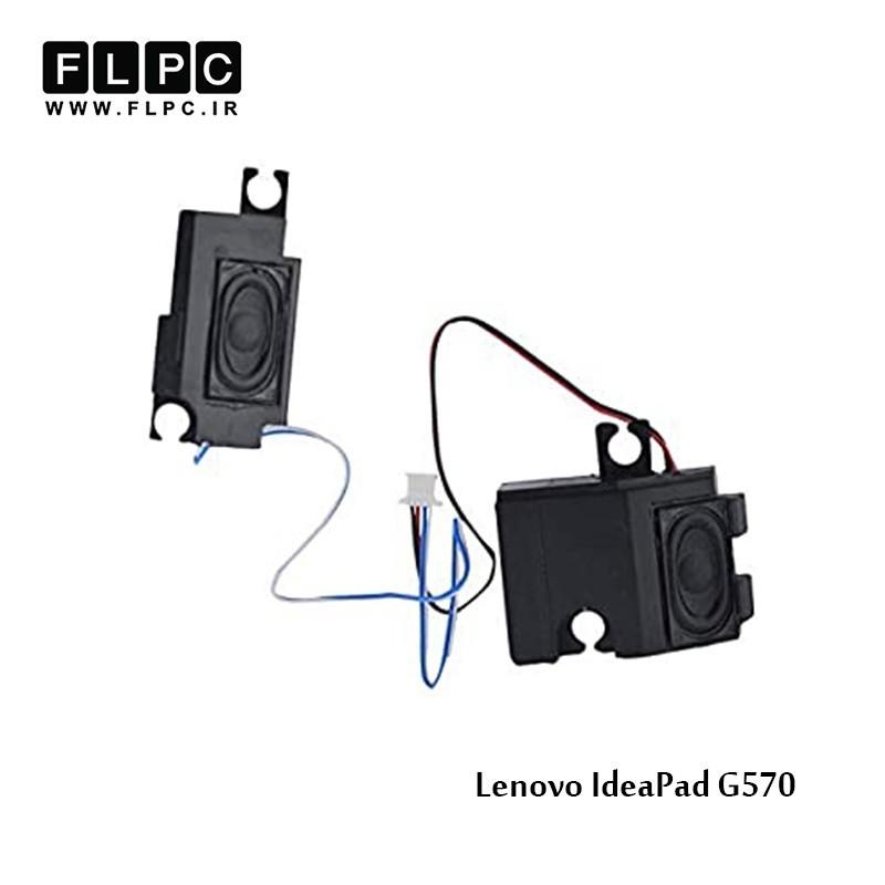 اسپیکر لپ تاپ لنوو Lenovo Laptop Speaker IdeaPad G570/ G570