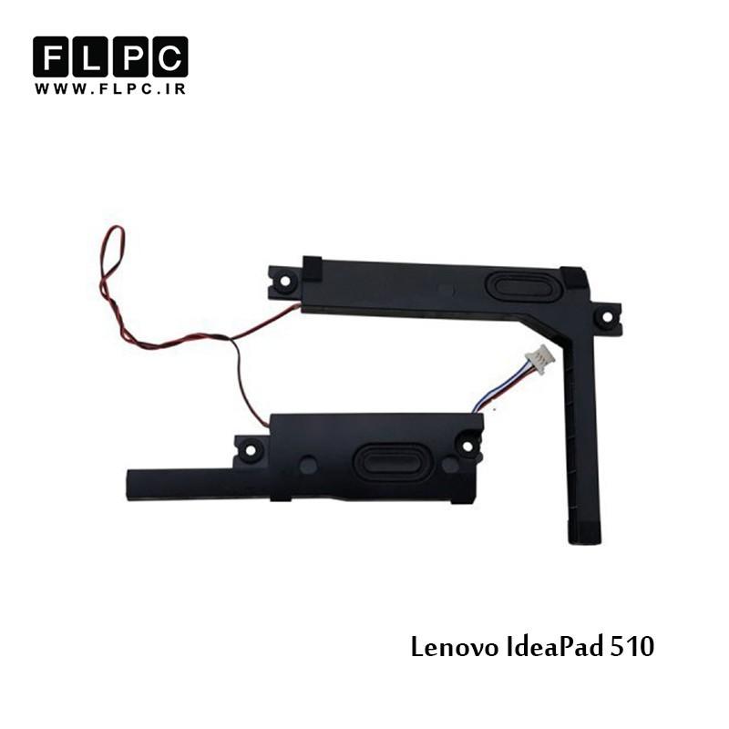 اسپیکر لپ تاپ لنوو Lenovo Laptop Speaker IdeaPad 510/ 510