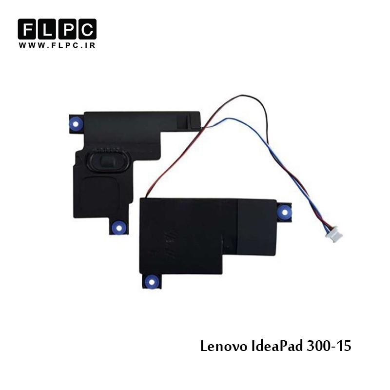 اسپیکر لپ تاپ لنوو Lenovo Laptop Speaker IdeaPad 300-15/ 300-15