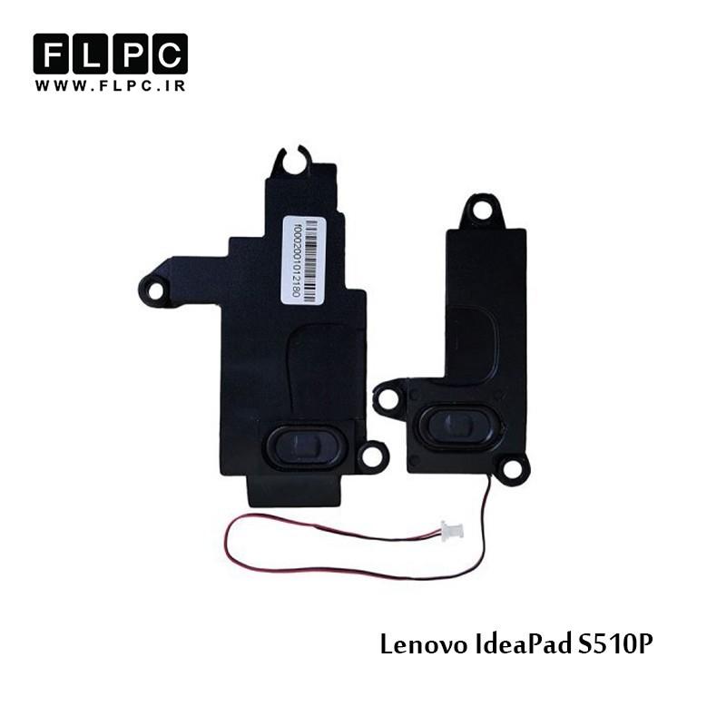 اسپیکر لپ تاپ لنوو Lenovo Laptop Speaker IdeaPad S510P/ S510P