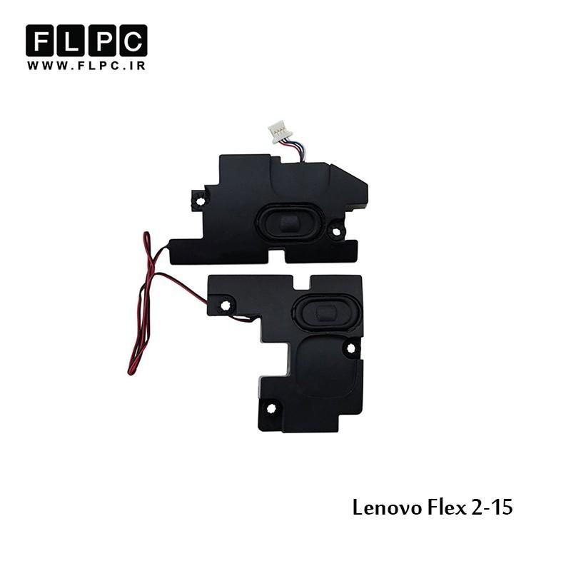 اسپیکر لپ تاپ لنوو Lenovo Laptop Speaker IdeaPad Flex2-15/ Flex2-15