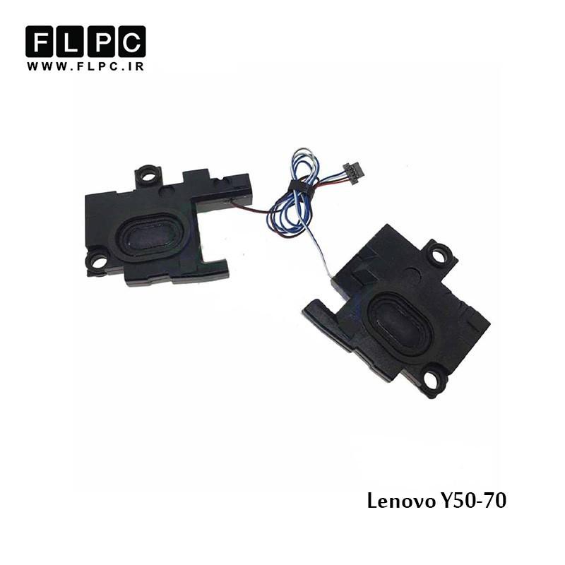 اسپیکر لپ تاپ لنوو Lenovo Laptop Speaker IdeaPad Y50-70/ Y50-70