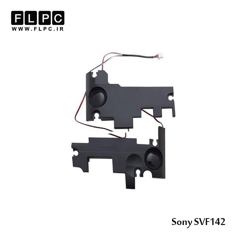 اسپیکر لپ تاپ سونی Sony Laptop Speaker SVF142 / SVF142