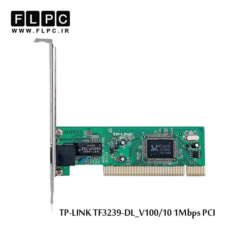 کارت شبکه تی پی لینک TF-3239DL_V1