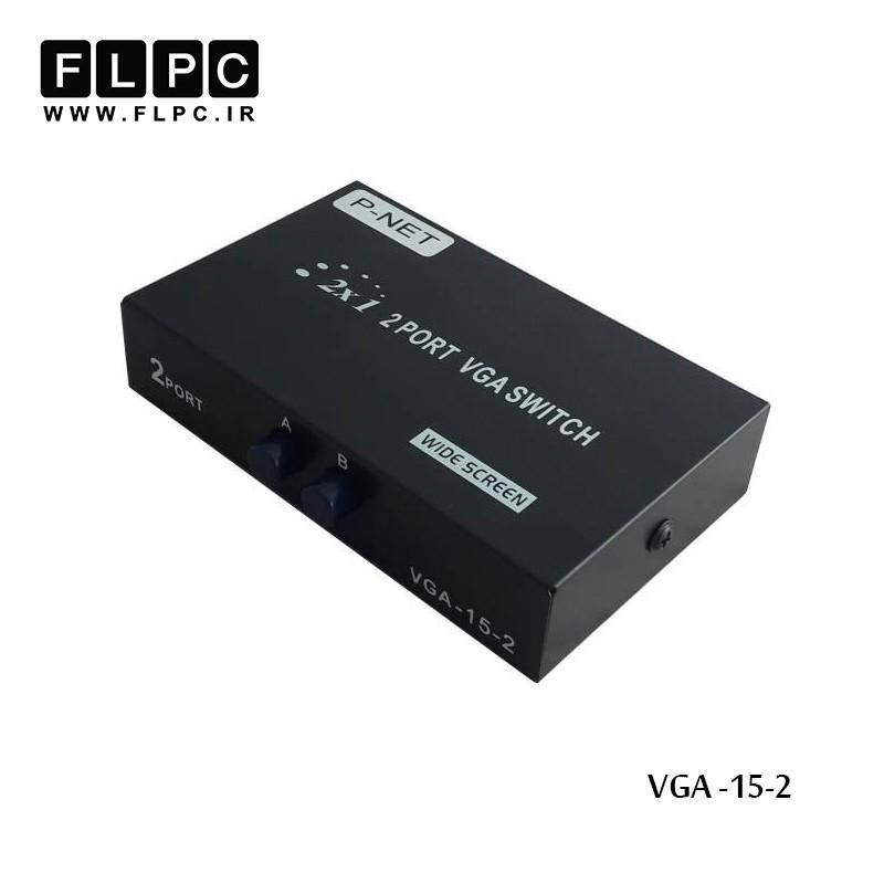 سوییچ دو پورت مدل VGA-15-2