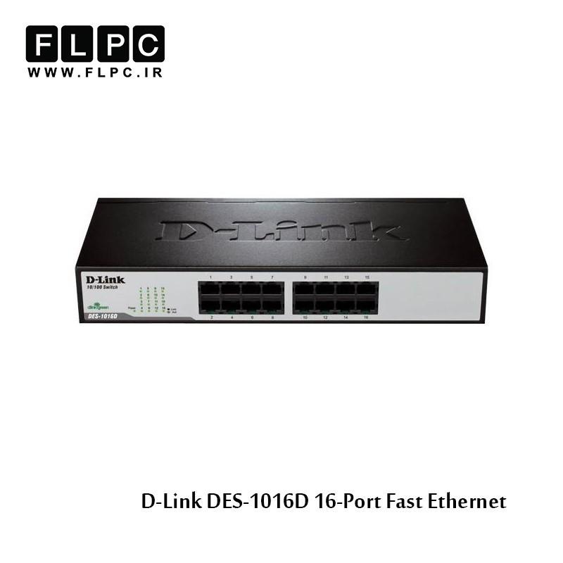 سوییچ 16 پورت غیر مدیریتی و دسکتاپ دی-لینک مدل DES-1016D