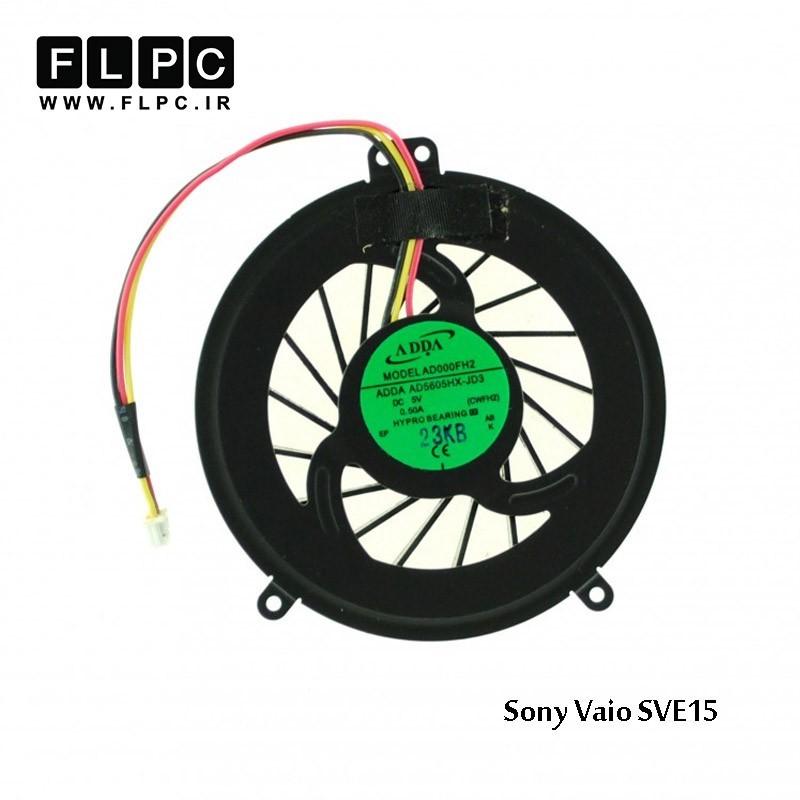 سی پی یو فن لپ تاپ سونی Sony Laptop CPU Fan SVE15