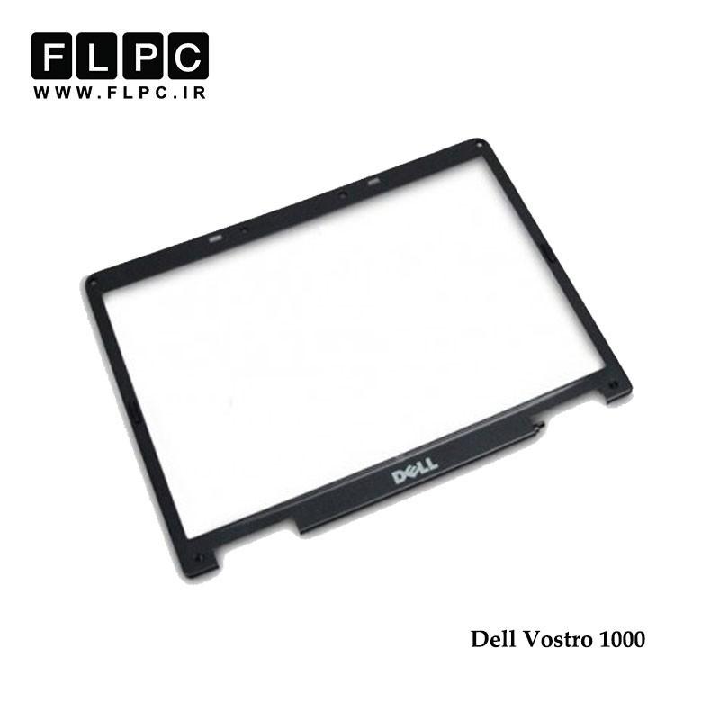 قاب جلو ال سی دی لپ تاپ دل (Dell Vostro 1000 Laptop Screen bezel (Cover B
